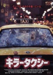 キラータクシー