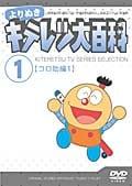 よりぬき キテレツ大百科 Vol.1「コロ助編 1」