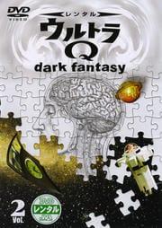 ウルトラQ dark fantasy Vol.2