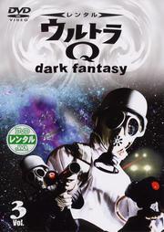 ウルトラQ dark fantasy Vol.3
