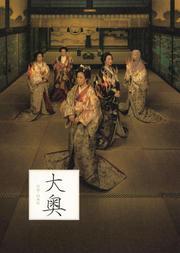 大奥 巻之弐 皇女御降嫁