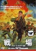 戦場 (1977)