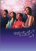 ラストプレゼント 娘と生きる最後の夏 Vol.1