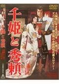 千姫と秀頼
