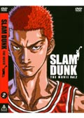 SLAM DUNK THE MOVIE VOL.2
