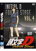 頭文字D 4th Stage VOL.4