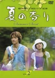 夏の香り Vol.2