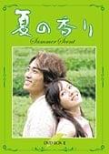 夏の香り Vol.4