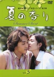 夏の香り Vol.5