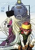 宇宙交響詩メーテル 〜銀河鉄道999外伝〜 Rail.2