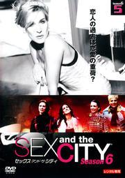 Sex and the City(セックス・アンド・ザ・シティ)Season 6 5