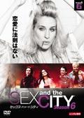 Sex and the City(セックス・アンド・ザ・シティ)Season 6 6