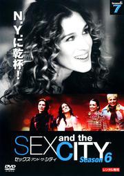 Sex and the City(セックス・アンド・ザ・シティ)Season 6 7