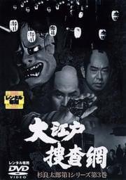 大江戸捜査網 杉良太郎第1シリーズ第3巻