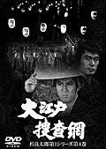 大江戸捜査網 杉良太郎第1シリーズ第4巻