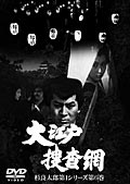 大江戸捜査網 杉良太郎第1シリーズ第6巻