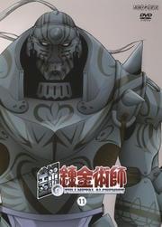 鋼の錬金術師 Vol.11