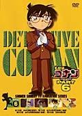 名探偵コナン DVD PART6 vol.6