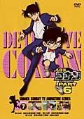 名探偵コナン DVD PART6 vol.7
