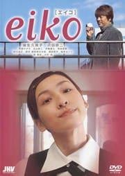 eiko【エイコ】
