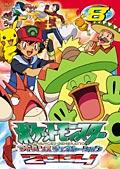 ポケットモンスター アドバンスジェネレーション 2004 第8巻