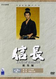 信長 −KING OF ZIPANGU− 総集編 第2巻