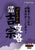 「REAL」シリーズ 吉宗プレミアム