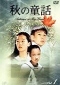 秋の童話〜オータム・イン・マイ・ハート〜セット