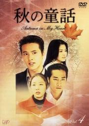 秋の童話〜オータム・イン・マイ・ハート〜 Vol.4