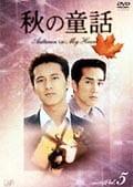 秋の童話〜オータム・イン・マイ・ハート〜 Vol.5