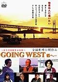 GOING WEST 西へ…