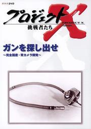 プロジェクトX 挑戦者たち/ガンを探し出せ〜完全国産・胃カメラ開発〜