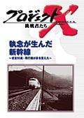 プロジェクトX 挑戦者たち/執念が生んだ新幹線〜老友90歳・飛行機が姿を変えた〜