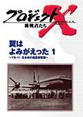 プロジェクトX 挑戦者たち/翼はよみがえった 1〜YS-11・日本初の国産旅客機〜