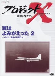 プロジェクトX 挑戦者たち/翼はよみがえった 2〜YS-11・運命の初飛行〜