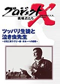 プロジェクトX 挑戦者たち/ツッパリ生徒と泣き虫先生〜伏見工業ラグビー部・日本一への挑戦〜
