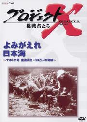 プロジェクトX 挑戦者たち/よみがえれ日本海〜ナホトカ号重油流失・30万人の奇跡〜