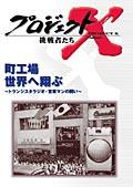 プロジェクトX 挑戦者たち/町工場世界へ翔ぶ〜トランジスタラジオ・営業マンの闘い〜