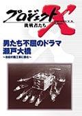 プロジェクトX 挑戦者たち/男たち不屈のドラマ 瀬戸大橋〜世紀の難工事に挑む〜