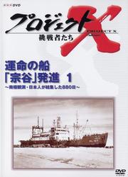 プロジェクトX 挑戦者たち/運命の船「宗谷」発進 1〜南極観測・日本人が結集した880日〜