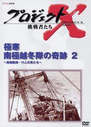 プロジェクトX 挑戦者たち/極寒 南極越冬隊の奇跡 2〜南極観測・11人の男たち〜
