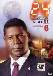 24 −TWENTY FOUR− シーズンIII vol.6