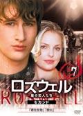 ロズウェル/星の恋人たち セカンド vol.7