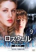 ロズウェル/星の恋人たち セカンド vol.9