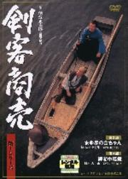 剣客商売 第1シリーズ 第2巻 まゆ墨の金ちゃん/御老中暗殺