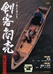 剣客商売 第1シリーズ 第3巻 老虎/深川十万坪