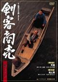 剣客商売 第1シリーズ 第5巻 天魔/兎と熊