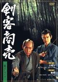 剣客商売 第2シリーズ 第1巻 辻斬り/暗殺