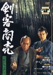 剣客商売 第2シリーズ 第2巻 剣の誓約/婚礼の夜