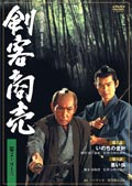 剣客商売 第2シリーズ 第4巻 いのちの畳針/悪い虫